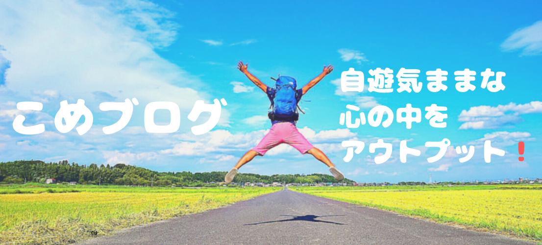 こめブログ